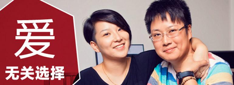 china lgbt campaign
