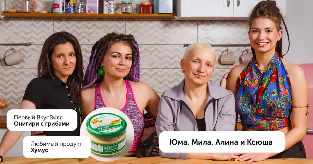 Four alternatively dressed women in a kitchen